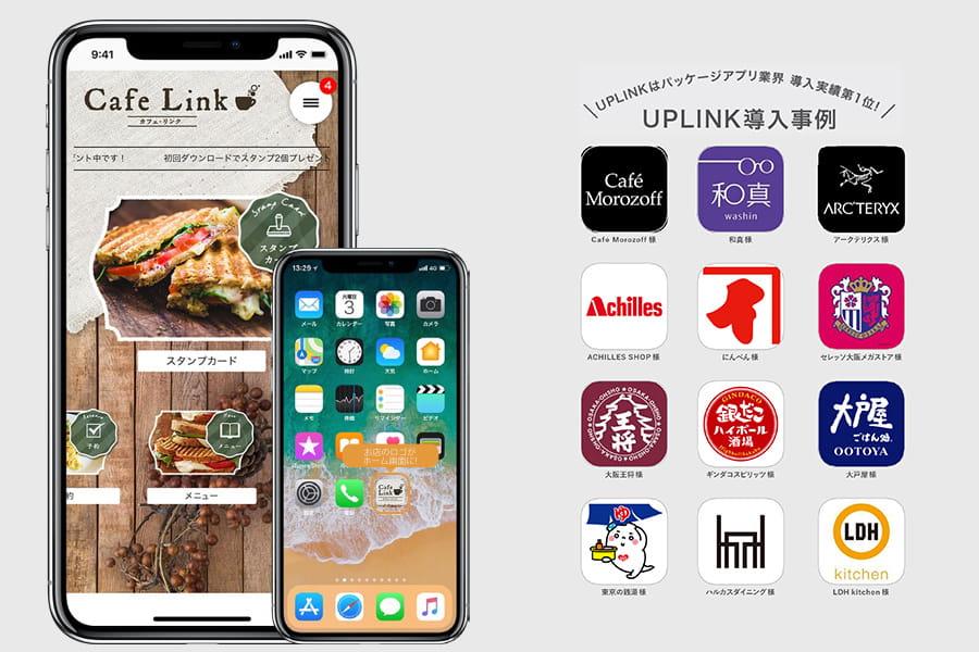 UPLINK アプリイメージ画像