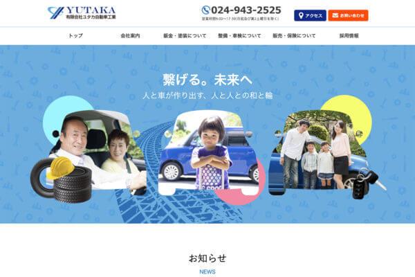 有限会社ユタカ自動車工業