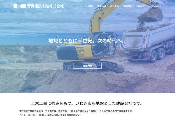 菅野建設工業株式会社